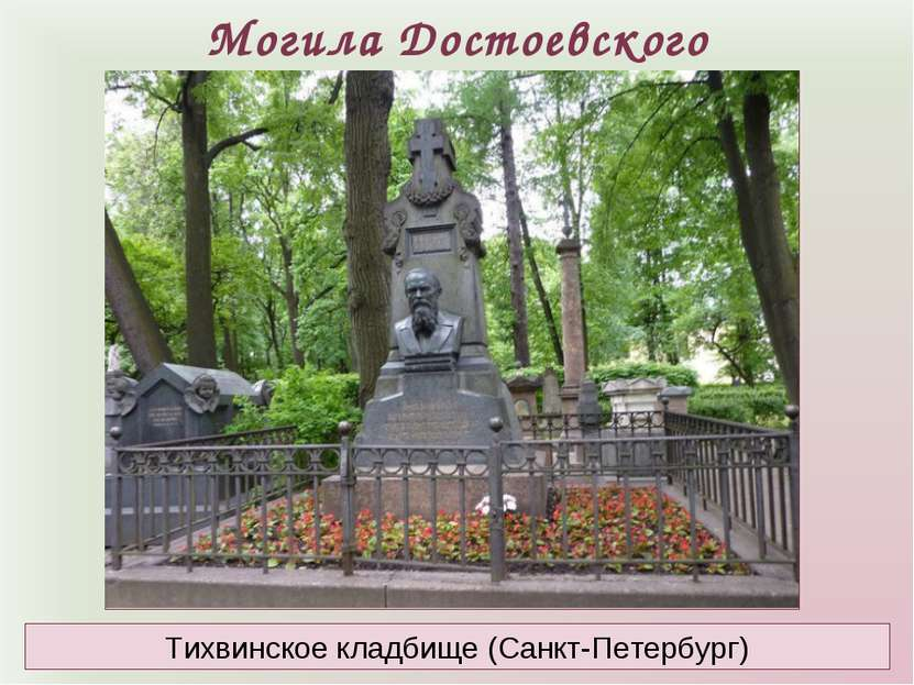Могила Достоевского Тихвинское кладбище (Санкт-Петербург)