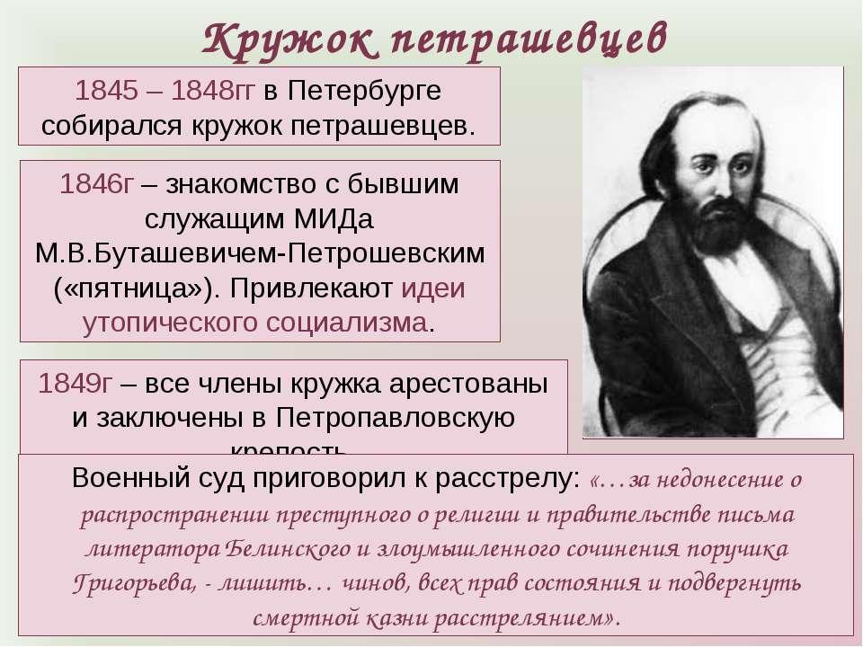 Кружок петрашевцев 1845 – 1848гг в Петербурге собирался кружок петрашевцев. 1...