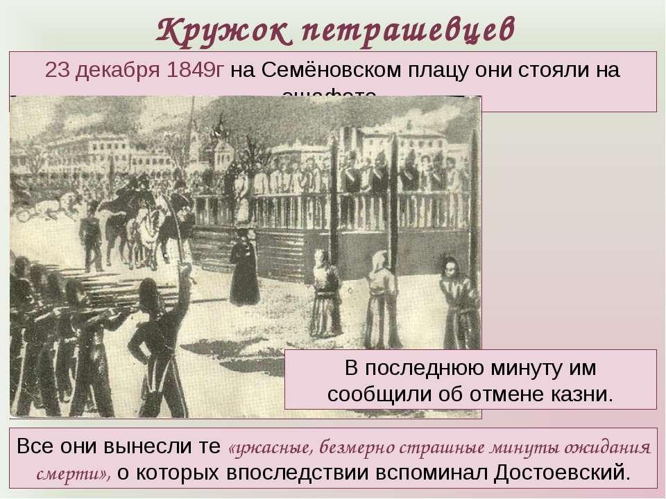 Кружок петрашевцев Все они вынесли те «ужасные, безмерно страшные минуты ожид...