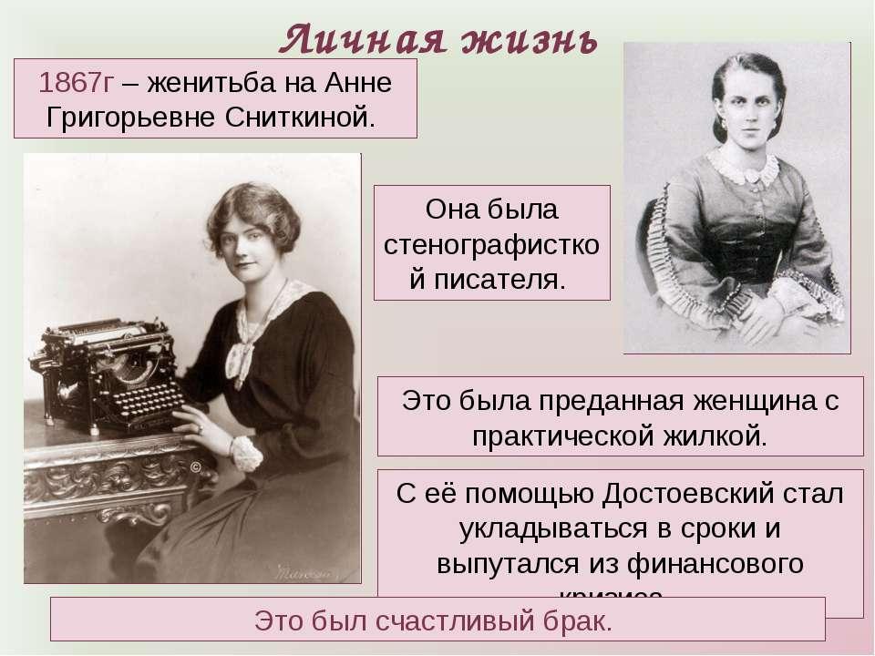 Личная жизнь Она была стенографисткой писателя. 1867г – женитьба на Анне Григ...