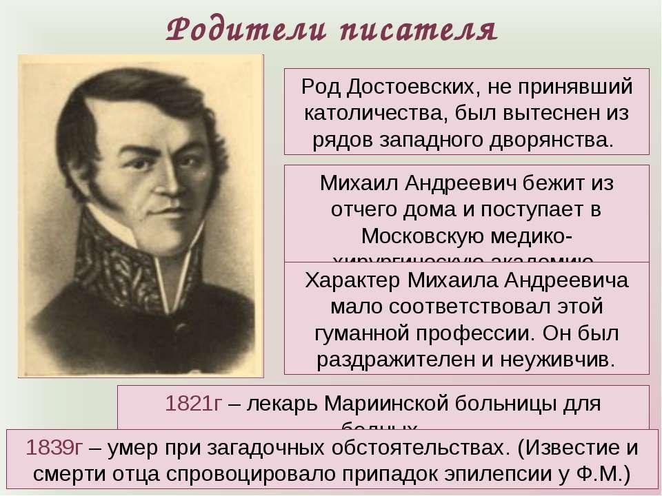 Родители писателя Михаил Андреевич бежит из отчего дома и поступает в Московс...