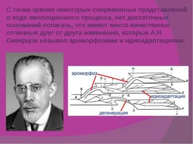 С точки зрения некоторых современных представлений о ходе эволюционного проце...