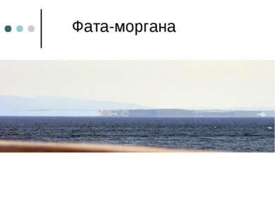 Фата-моргана