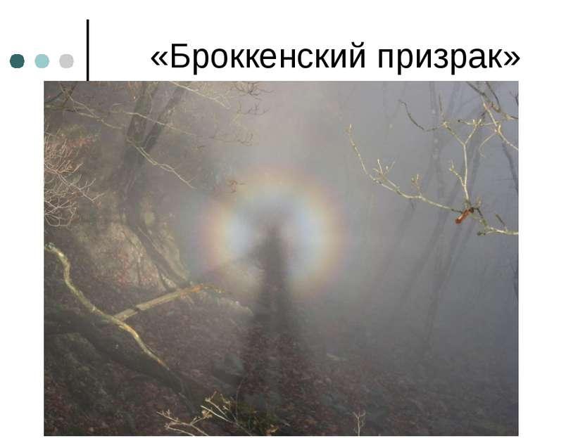 «Броккенский призрак»