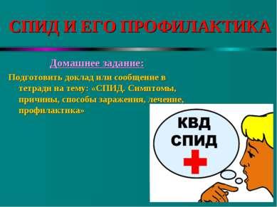 СПИД И ЕГО ПРОФИЛАКТИКА Домашнее задание: Подготовить доклад или сообщение в ...