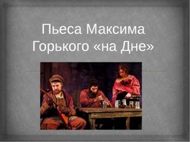 Пьеса Максима Горького «на Дне»