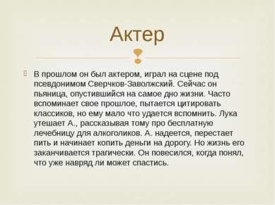 В прошлом он был актером, играл на сцене под псевдонимом Сверчков-Заволжский....