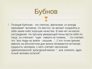 Бубнов Позиция Бубнова - это скепсис, фатализм, он всегда принижает человека....