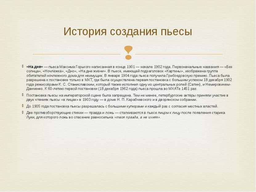 «На дне»—пьесаМаксима Горького написанная в конце1901— начале1902года....