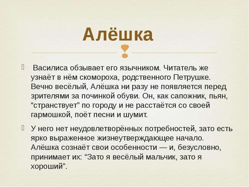 Василиса обзывает его язычником. Читатель же узнаёт в нём скомороха, родстве...