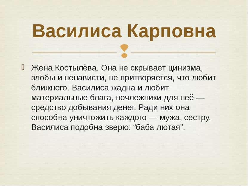 Жена Костылёва. Она не скрывает цинизма, злобы и ненависти, не притворяется, ...