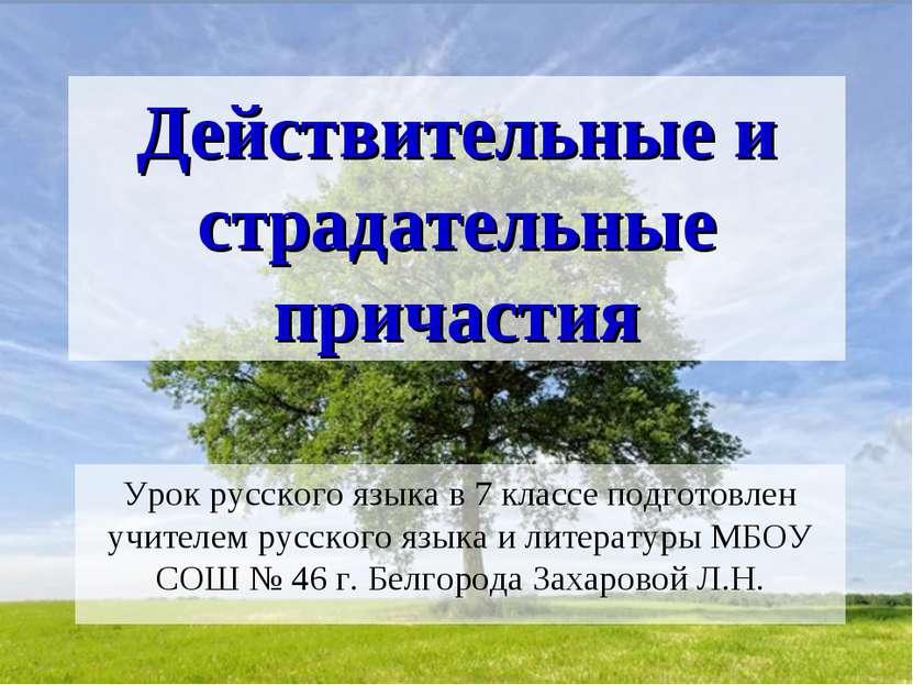 Powerpoint Templates Действительные и страдательные причастия Урок русского я...