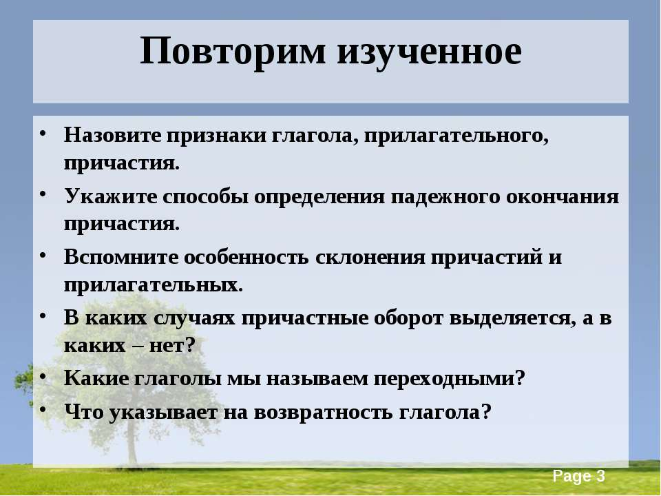 Повторим изученное Назовите признаки глагола, прилагательного, причастия. Ука...
