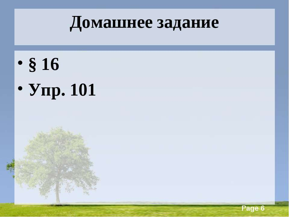 Домашнее задание § 16 Упр. 101 Powerpoint Templates Page *