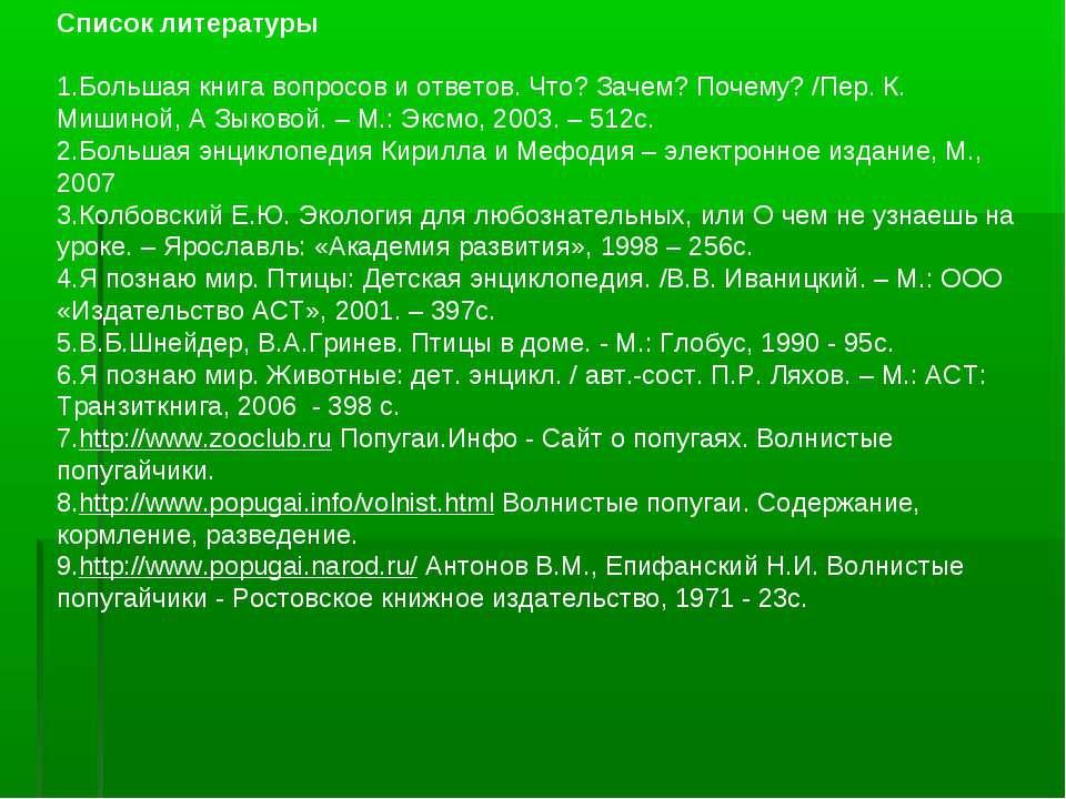 Список литературы  Большая книга вопросов и ответов. Что? Зачем? Почему? /Пе...