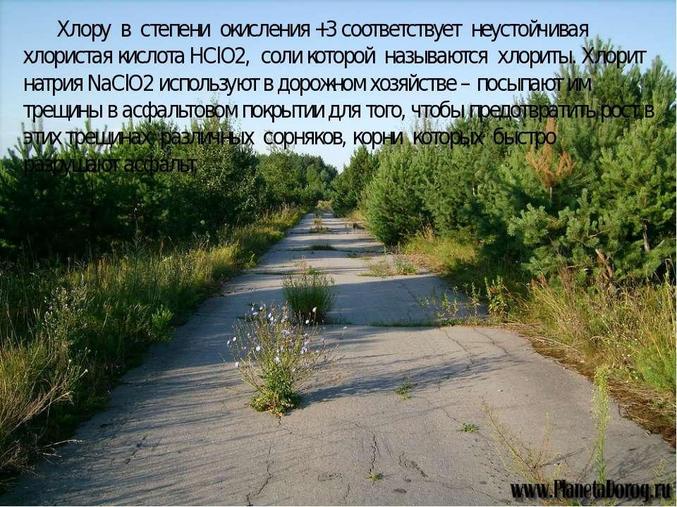 Хлору в степени окисления +3 соответствует неустойчивая хлористая кислота HCl...