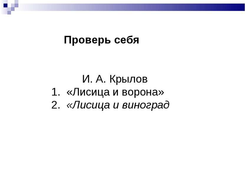Проверь себя И. А. Крылов 1. «Лисица и ворона» 2. «Лисица и виноград»