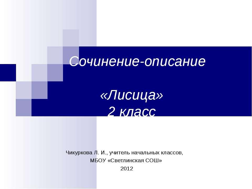 Чикуркова Л. И., учитель начальных классов, МБОУ «Светлинская СОШ» 2012 Сочин...