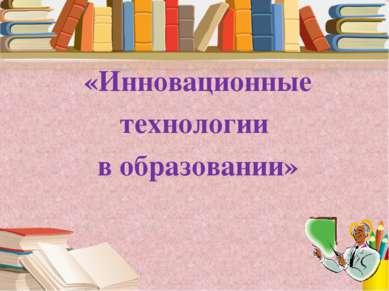 «Инновационные технологии в образовании»