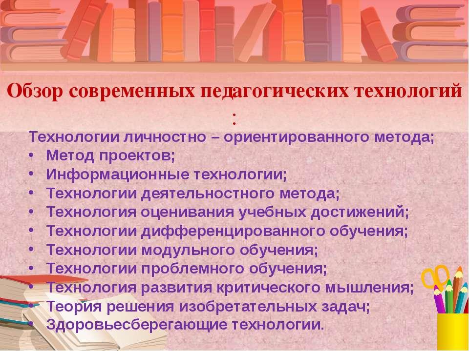 Обзор современных педагогических технологий : Технологии личностно – ориентир...