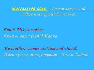 Possessive case – Притяжательный падеж имен существительных Ann is Mike`s mot...
