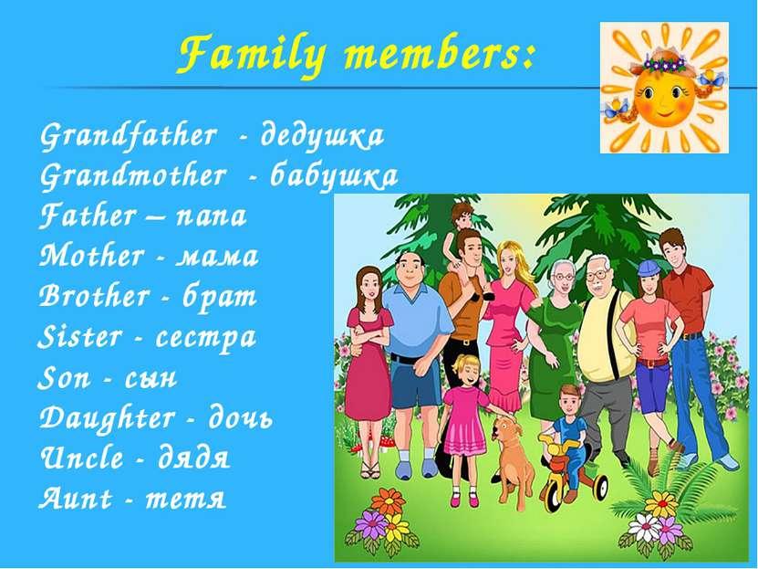Family members: Grandfather - дедушка Grandmother - бабушка Father – папа Mot...