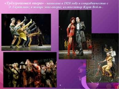 «Трёхгрошовая опера» - написана в 1928 году в сотрудничестве с Э. Гауптман; в...