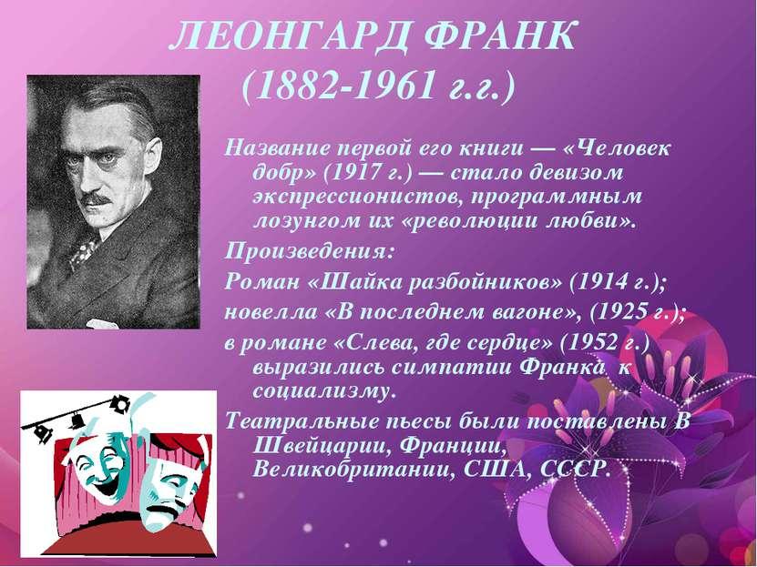 ЛЕОНГАРД ФРАНК (1882-1961 г.г.) Название первой его книги — «Человек добр» (1...