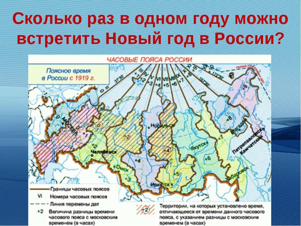 Сколько раз в одном году можно встретить Новый год в России?