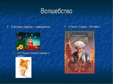 Волшебство А.С. Пушкин «Сказка о рыбаке и рыбке» Л.Лагин «Старик – Хоттабыч» ...
