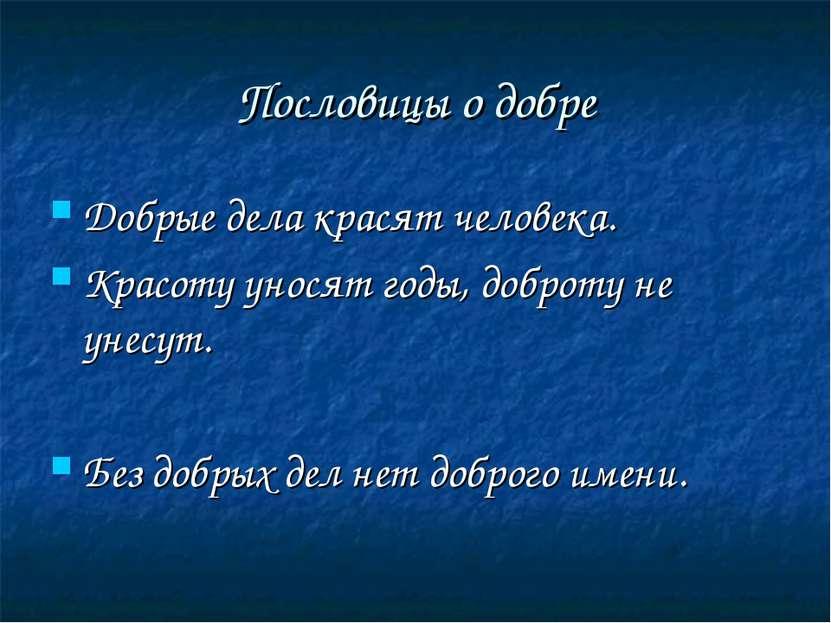 Пословицы о добре Добрые дела красят человека. Красоту уносят годы, доброту н...