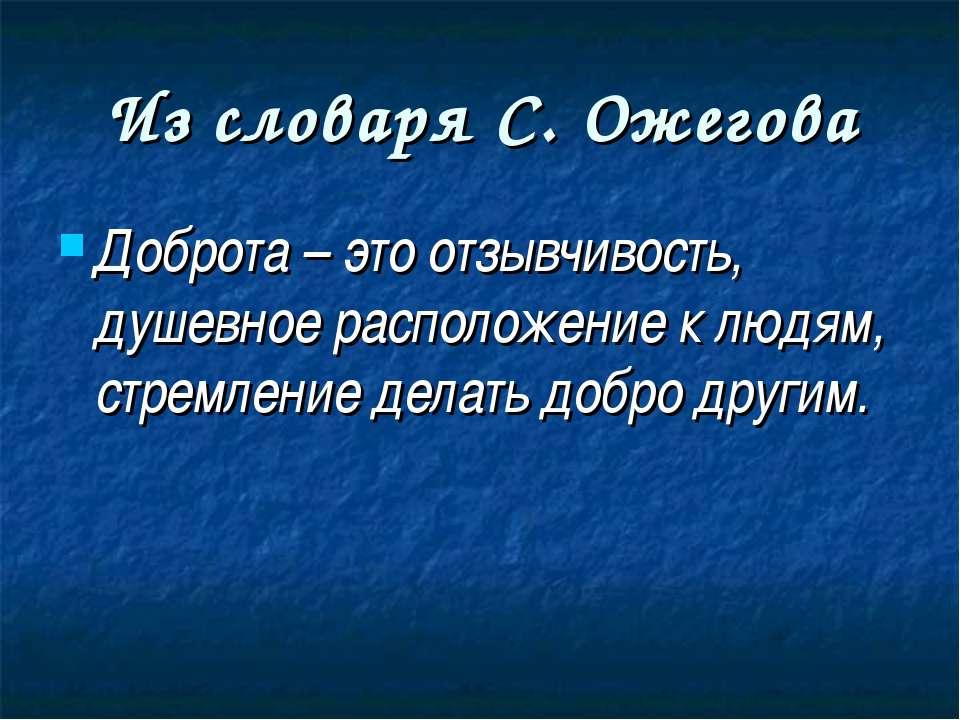Из словаря С. Ожегова Доброта – это отзывчивость, душевное расположение к люд...