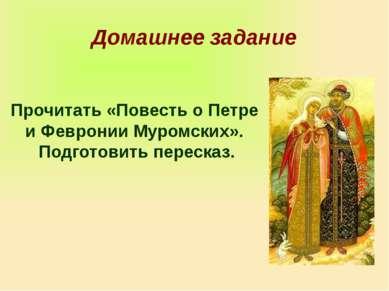 Домашнее задание Прочитать «Повесть о Петре и Февронии Муромских». Подготовит...
