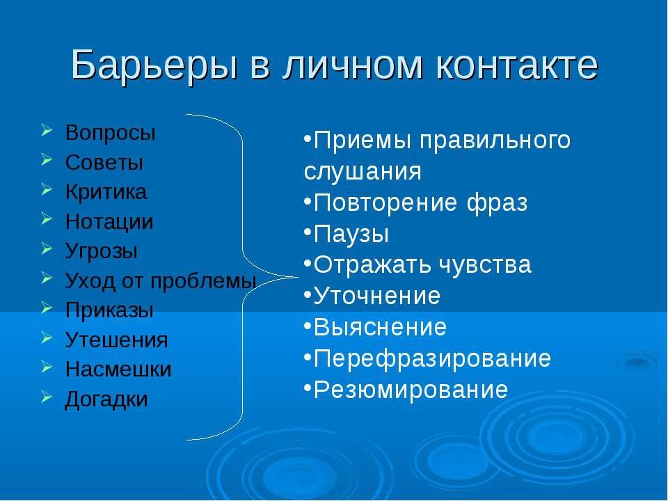Барьеры в личном контакте Вопросы Советы Критика Нотации Угрозы Уход от пробл...