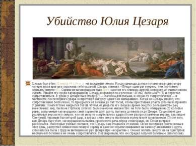 Убийство Юлия Цезаря Цезарь был убит 15 марта 44 г дон.э. на заседании сена...