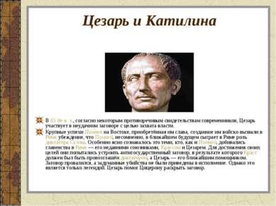 Цезарь и Катилина В 65 до н. э., согласно некоторым противоречивым свидетельс...