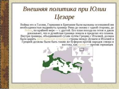 Внешняя политика при Юлии Цезаре Войны его в Галлии, Германии и Британии были...