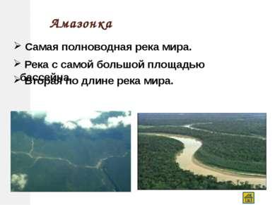 Амазонка Самая полноводная река мира. Река с самой большой площадью бассейна....