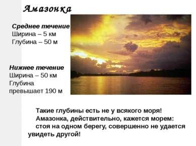 Среднее течение Ширина – 5 км Глубина – 50 м Нижнее течение Ширина – 50 км Гл...