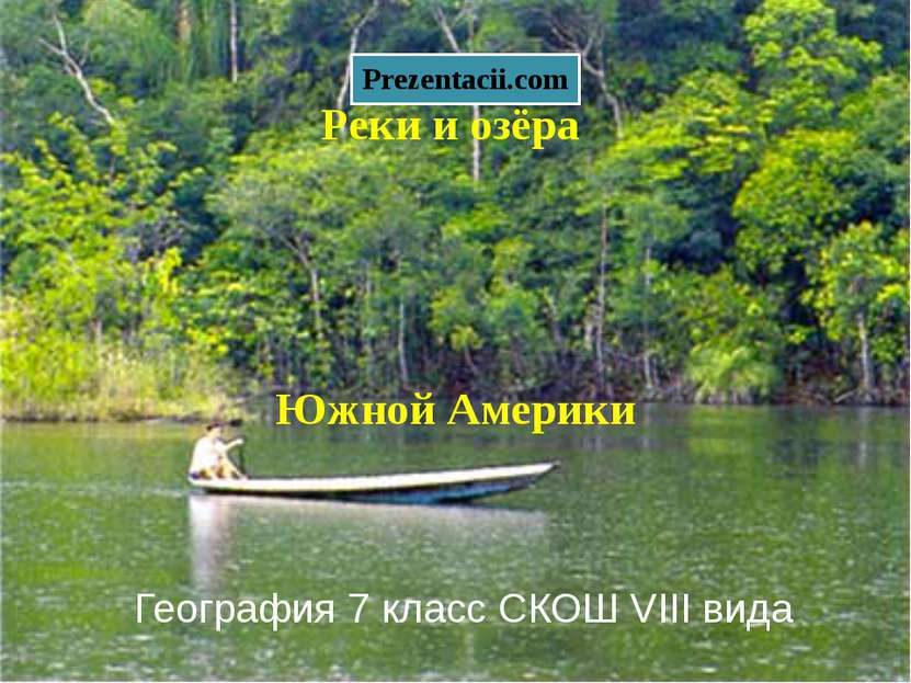 Реки и озёра Южной Америки География 7 класс СКОШ VIII вида Prezentacii.com