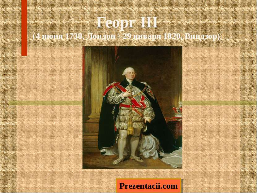 Георг III (4 июня 1738, Лондон - 29 января 1820, Виндзор). Prezentacii.com