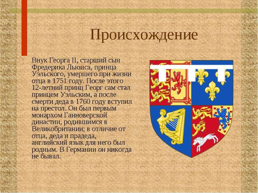 Происхождение Внук Георга II, старший сын Фредерика Льюиса, принца Уэльского,...