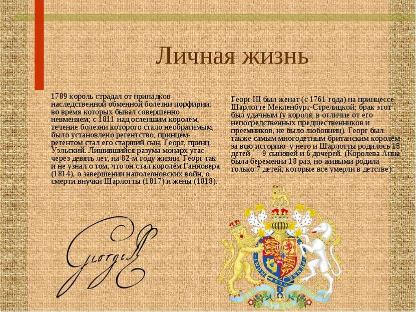 Личная жизнь 1789 король страдал от припадков наследственной обменной болезни...