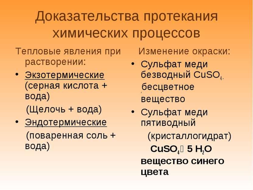 Доказательства протекания химических процессов Тепловые явления при растворен...