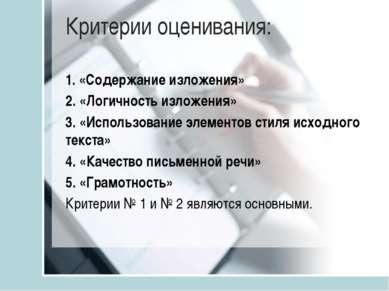 Критерии оценивания: 1. «Содержание изложения» 2. «Логичность изложения» 3. «...