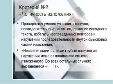 Критерий №2 «Логичность изложения» Проверяется умение участника логично, посл...