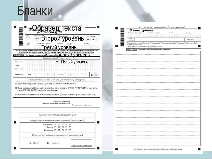 Бланки Иванова А.В. УКП при ИК-2