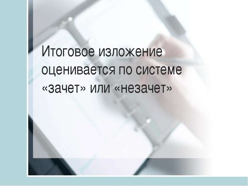 Итоговое изложение оценивается по системе «зачет» или «незачет» Иванова А.В. ...