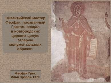 Византийский мастер Феофан, прозванный Греком, создал в новгородских церквях ...