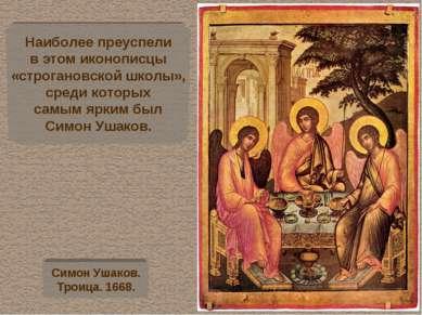 Наиболее преуспели в этом иконописцы «строгановской школы», среди которых сам...